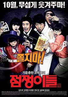 Ghost Sweepers poster.jpg