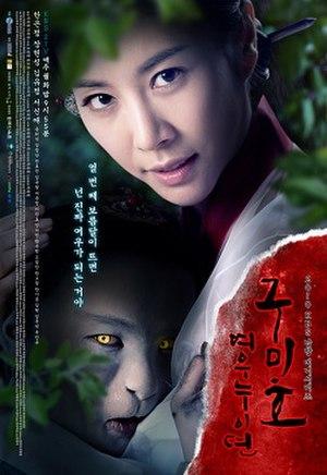 Grudge: The Revolt of Gumiho - Promotional poster