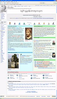 The Javanese Wikipedia on 24-2-2008