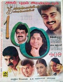 <i>Kandukondain Kandukondain</i> 2000 film by Rajiv Menon