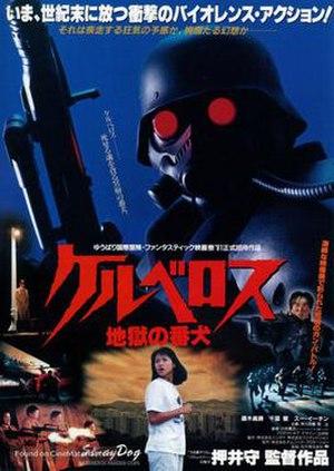StrayDog: Kerberos Panzer Cops - Original theatrical poster