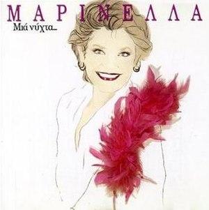 Mia Nihta - Image: Marinella Mia Nihta 1986