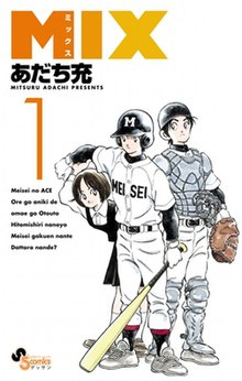 Mix volume 1 cover.jpg