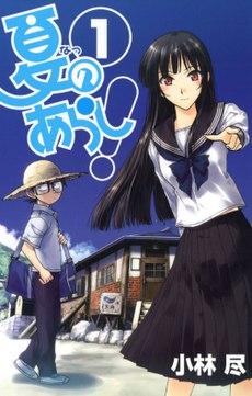Natsu no Arashi! manga volume 1.jpg