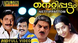 <i>Nettippattom</i> 1991 Indian film