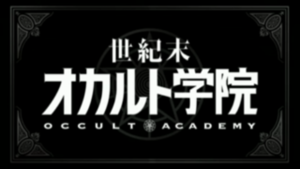 Occult Academy - Image: Occult Academy Title