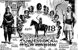 Palnati Yuddham (1966 film) - Image: Palanti Yudham