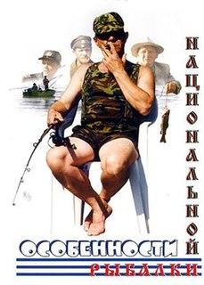 <i>Peculiarities of the National Fishing</i> 1998 film by Aleksandr Rogozhkin