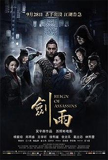 მკვლელების ძალაუფლება / Reign of Assassins