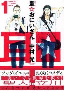 <i>Saint Young Men</i> Japanese manga series by Hikaru Nakamura