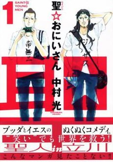 Saint Young Men Vol01 Cover.jpg