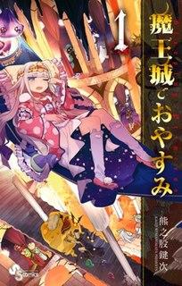 <i>Sleepy Princess in the Demon Castle</i> Japanese manga series
