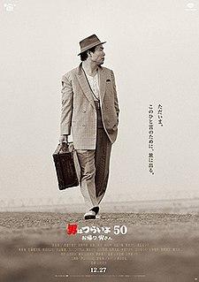 <i>Tora-san, Wish You Were Here</i> 2019 Japanese film