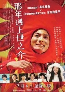 <i>The Story of Yonosuke</i> 2013 Japanese film directed by Shūichi Okita