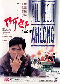 All About Ah-Long