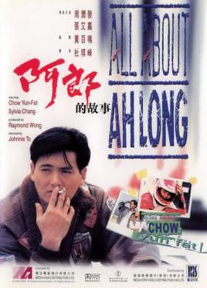 All About Ah-Long - Hong Kong DVD cover
