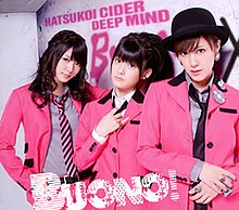 Buono! Hatsukoi Cider-Deep Mind Regular Edition (EPCE-5835) cover.jpg