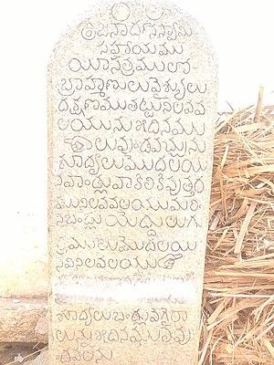 Chintamani, Karnataka - Inscription at Vasavi Temple on Ganigara Veedi