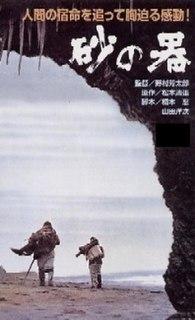 <i>Castle of Sand</i> 1974 film directed by Yoshitarō Nomura