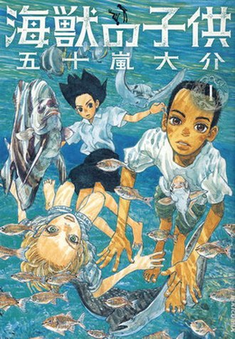 Children of the Sea (manga) - Cover of Children of the Sea volume 1 as published by Shogakukan