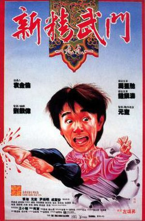 Fist of Fury 1991 - Image: First of fury 1991