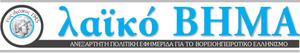 Laiko Vima - Image: Front page of Laiko Vima