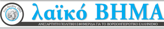 Front page of Laiko Vima.png