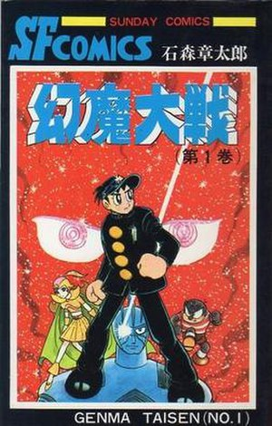 Genma Wars - Cover of the first volume, as released by Akita Shoten