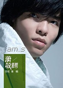 Jam Hsiao-Self Title-cover.jpg