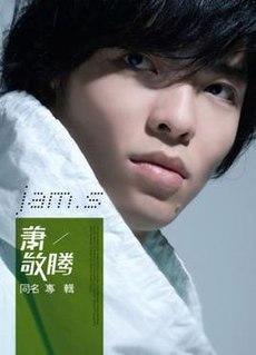 <i>Jam Hsiao</i> (album) 2008 studio album 蕭敬騰同名專輯 by Jam Hsiao