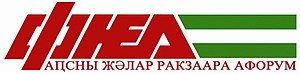 Forum for the National Unity of Abkhazia - Image: Logo fnua