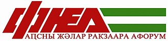 Forum for the National Unity of Abkhazia - Image: Logo fnua