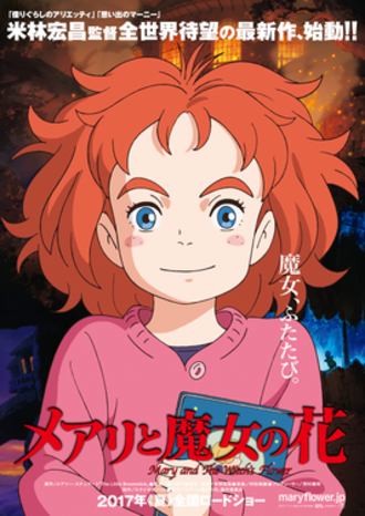 Mary and the Witch's Flower - Japanese theatrical release poster