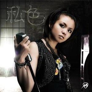 Watashi Iro/Bokura Style - Image: Misono Watashi Iro Bokura Style CD Only