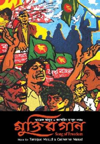 Muktir Gaan - Image: Muktir Gaan poster