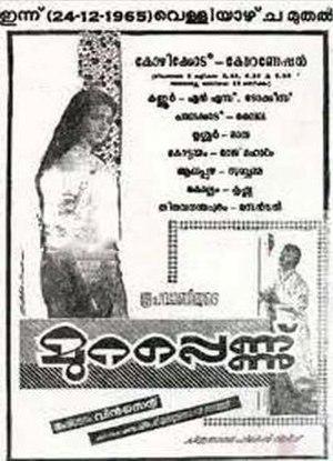 Murappennu - Image: Murappennu poster