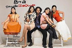 Naan Avanillai (2007 film) - Image: Naan Avanillai movie poster