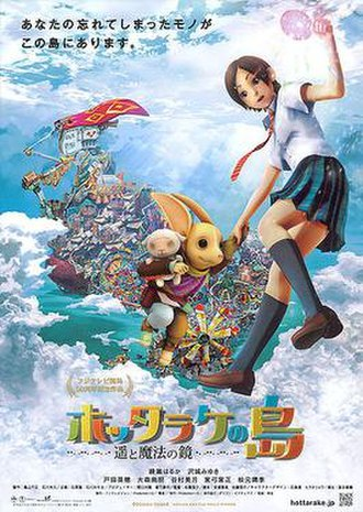 Oblivion Island: Haruka and the Magic Mirror - Japanese release poster