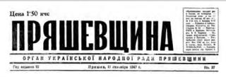 <i>Priashevshchina</i>