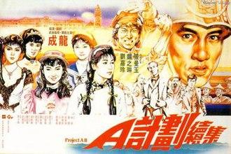 Project A Part II - Hong Kong film poster
