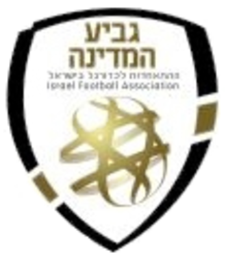 Israel State Cup - Image: State Cup