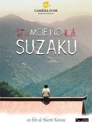 Suzaku (film) - Image: Suzaku (film)