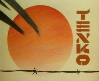 Tenko (TV series) - Title caption that was seen throughout the series.