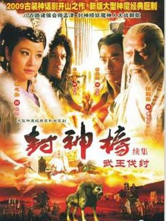 <i>The Legend and the Hero 2</i> Television series