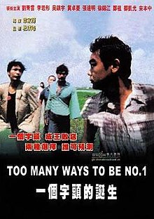 Too Many Ways to Be No. 1 poster.jpg