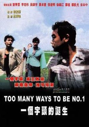 Too Many Ways to Be No. 1 - Theatrical poster