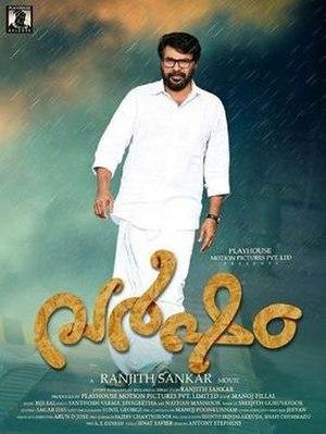 Varsham (2014 film) - Film poster