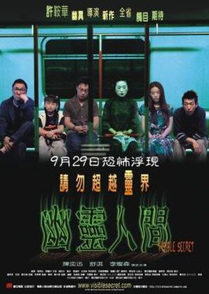 Visible Secret - Theatrical poster