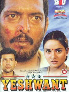 <i>Yeshwant</i> 1997 film directed by Anil Matto