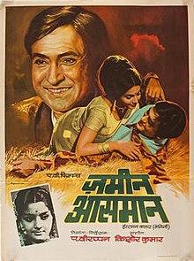 Zameen Aasmaan (1972)